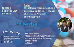 The 2nd National Pharmaceutical Powder Preparation and Characterization Technology Summit Forum in China