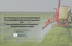 The 7th Symposium on Processing Technology of Environmentally friendly Pesticide Preparations and China International Forum on Innovation of Pesticide Preparations